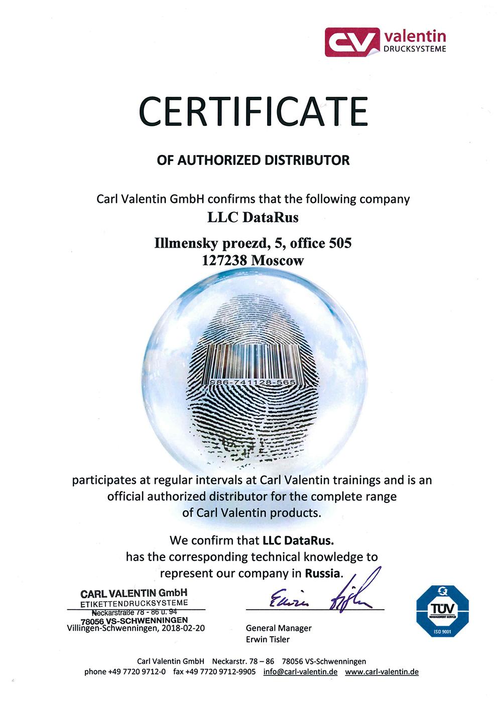 carl сертификат